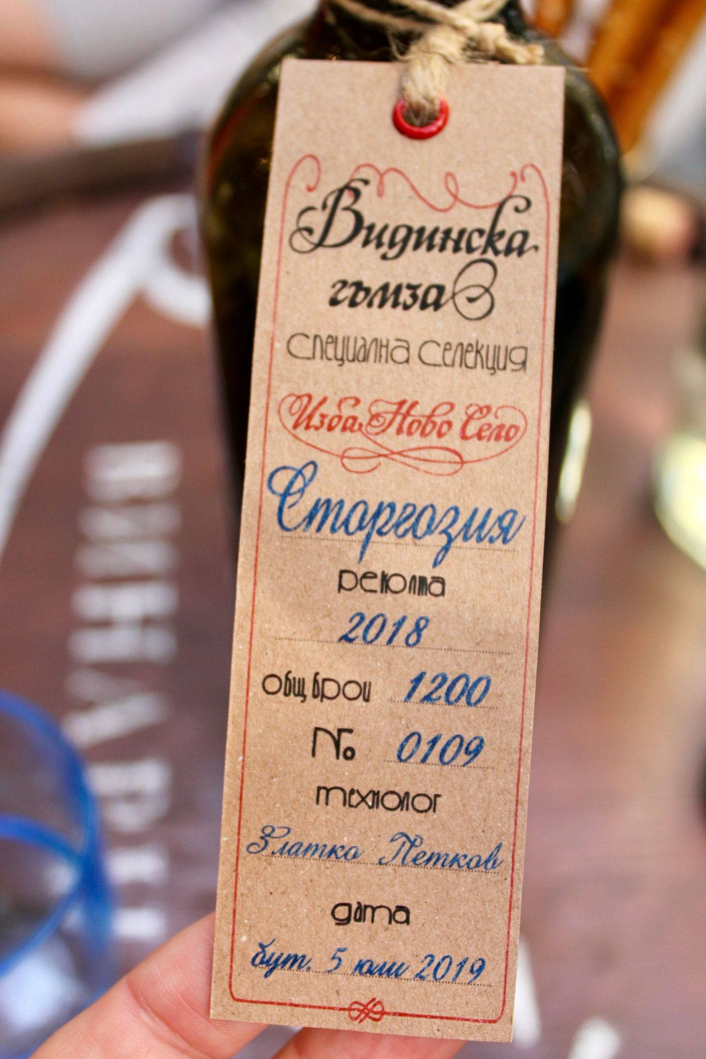 A close up of a wine label in Bulgarian